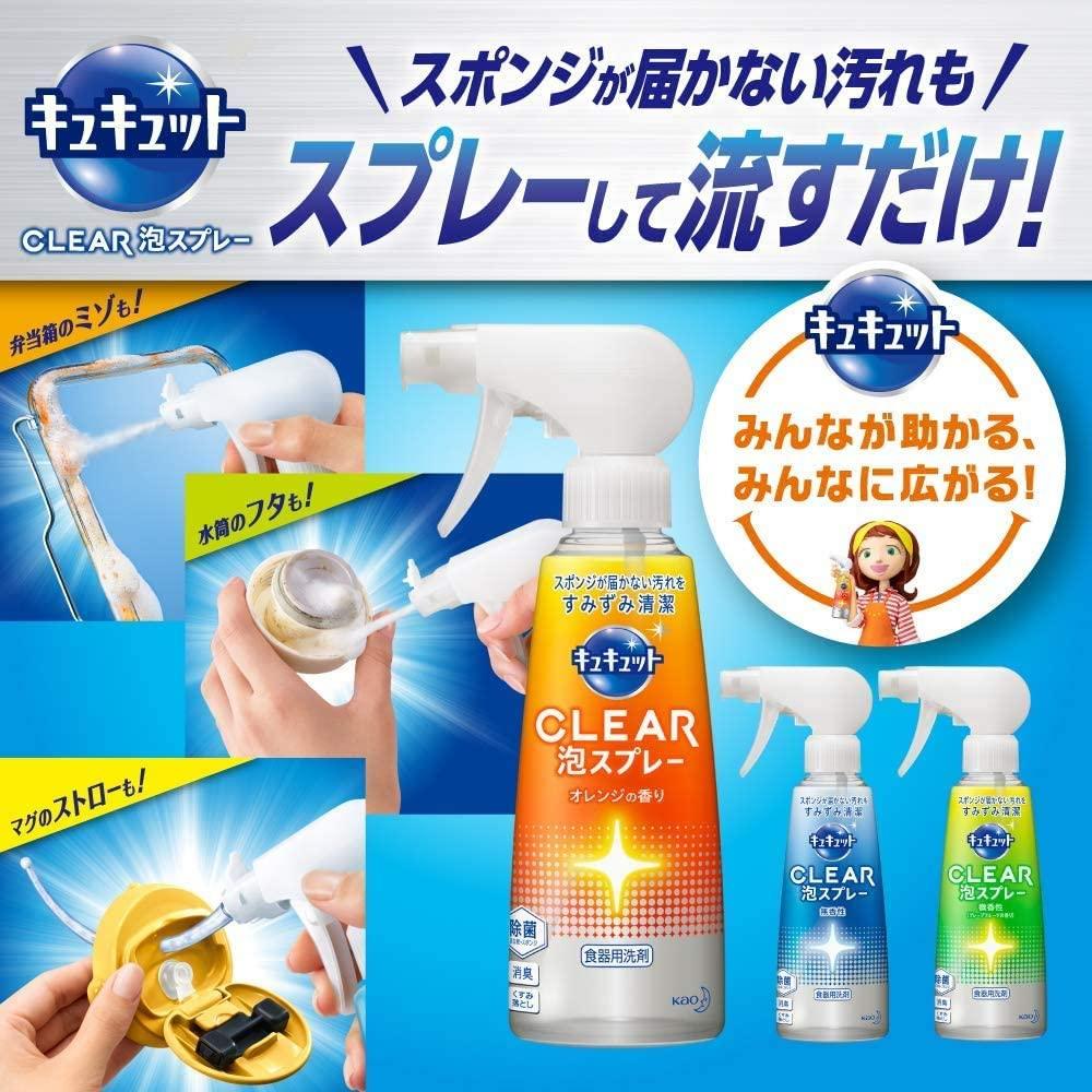 花王(kao) キュキュット クリア泡スプレーの商品画像5