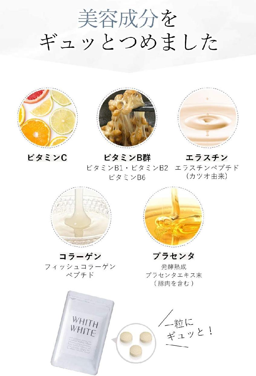 WHITH WHITE(フィスホワイト) 飲む日焼け止めの商品画像8