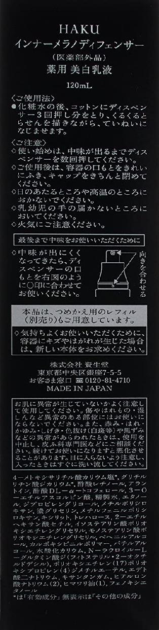 HAKU(ハク) インナーメラノディフェンサーの商品画像13
