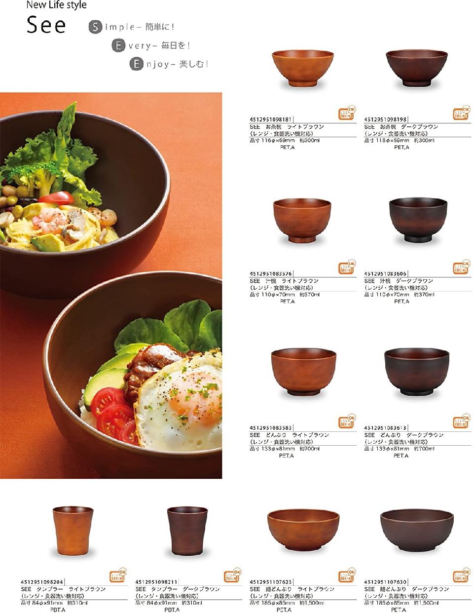 SEE(シー) 麺どんぶり 1500ml ライトブラウンの商品画像6