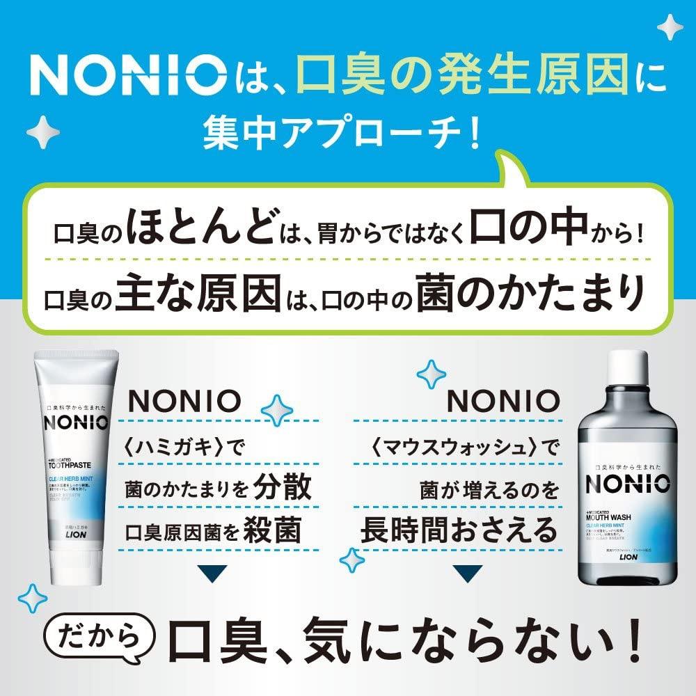 NONIO(ノニオ) ハミガキの商品画像7
