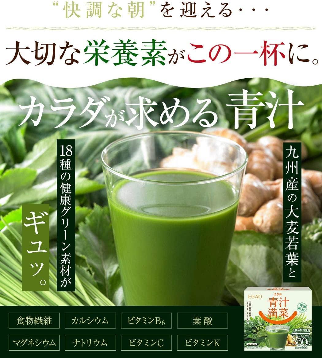 エガオ えがおの青汁満菜の商品画像9