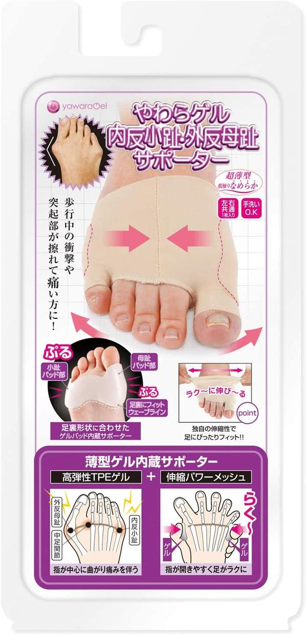 アメイズプラス やわらゲル 内反小趾外反母趾足指サポーターの商品画像