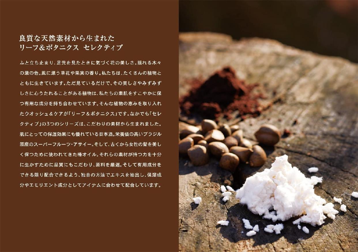 LEAF&BOTANICS(リーフアンドボタニクス) フェイスウォーター 純米酒の商品画像8