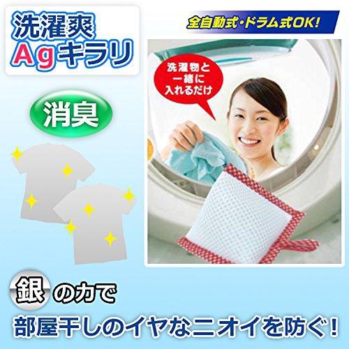東和通商 洗濯爽Agキラリの商品画像8
