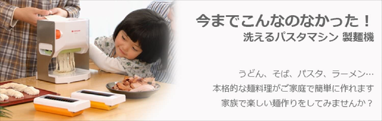 日本ニーダー(KNEADER) 洗える製麺機 麺や MCS203の商品画像2