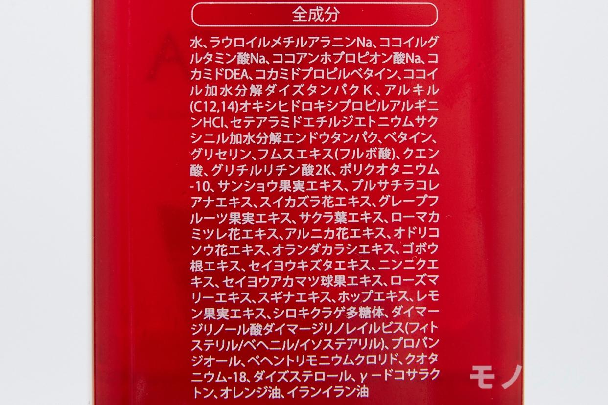 AVISTA(アビスタ) エイジングケアシャンプーの商品画像3 商品の成分表