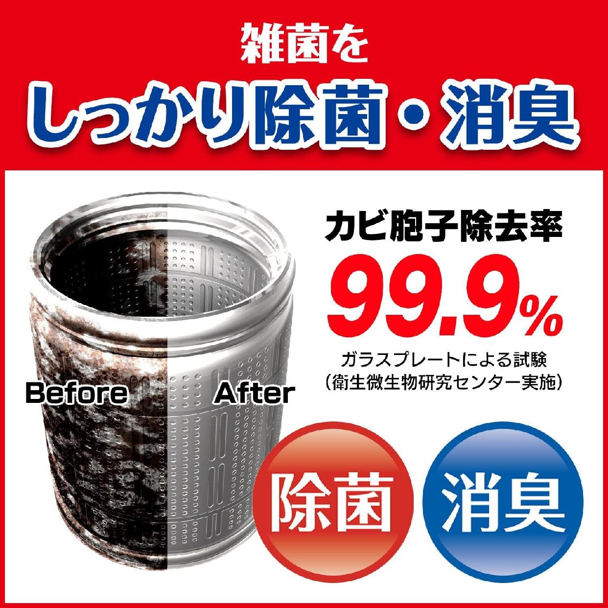 カビキラー アクティブ酸素で落とす 洗たく槽カビキラー (非塩素系)の商品画像4