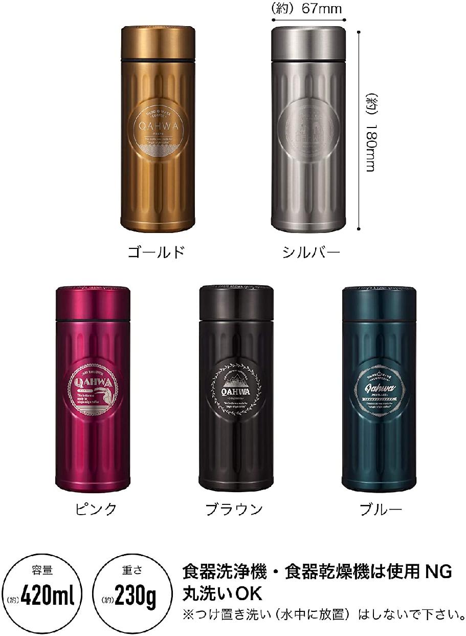 Qahwa(カフア) コーヒー ボトル 420ml ポートランドブルーの商品画像3