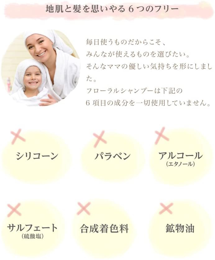 Mama AQUA SAVON(ママアクアシャボン)フローラルシャンプーの商品画像7