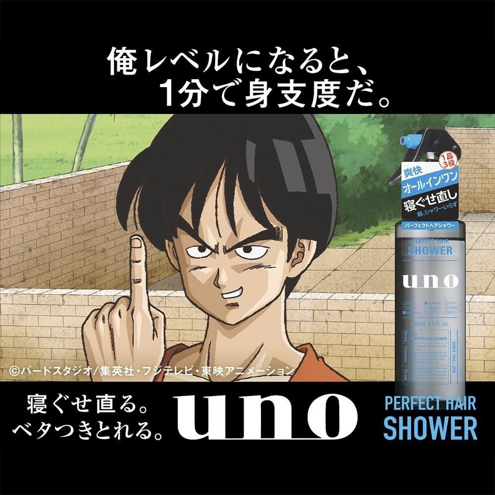uno(ウーノ)寝ぐせ直しウォーター パーフェクトヘアシャワーの商品画像3