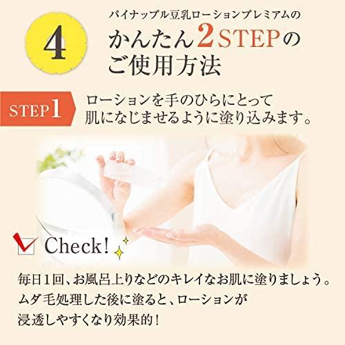 鈴木ハーブ研究所 パイナップル豆乳ローションプレミアムの商品画像7