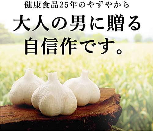 やずや にんにく卵黄WILDの商品画像7