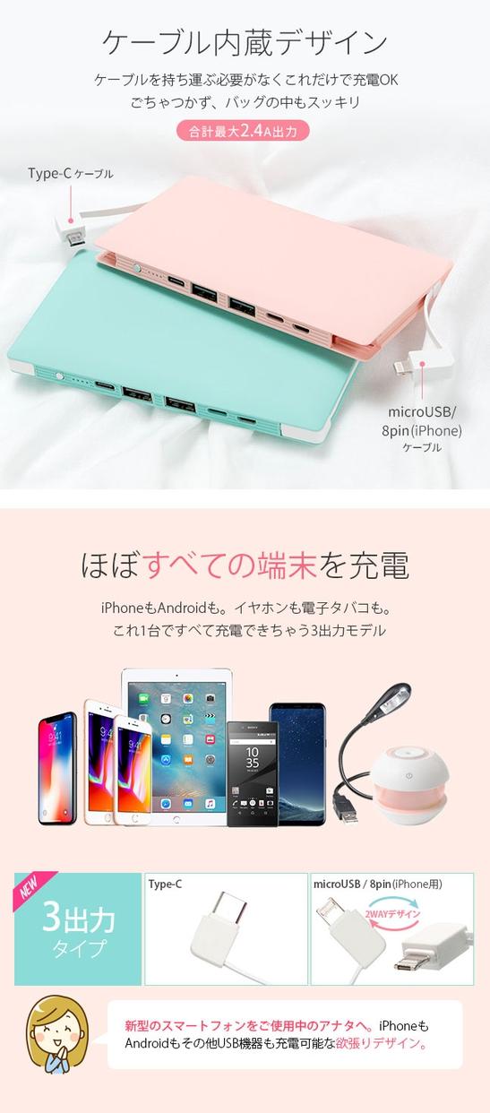 オシャモバ モバイルバッテリーの商品画像7