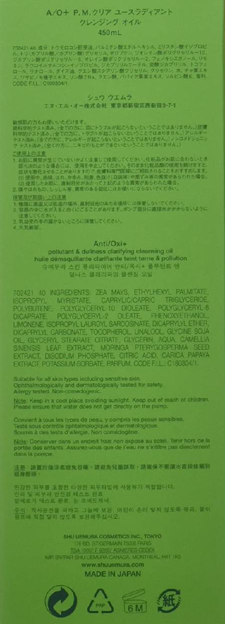 shu uemura(シュウ ウエムラ) A/O+ P.M.クリア ユースラディアント クレンジング オイルの商品画像3