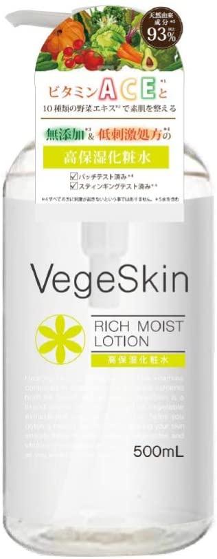 Vege Skin(ベジスキン) 高保湿化粧水