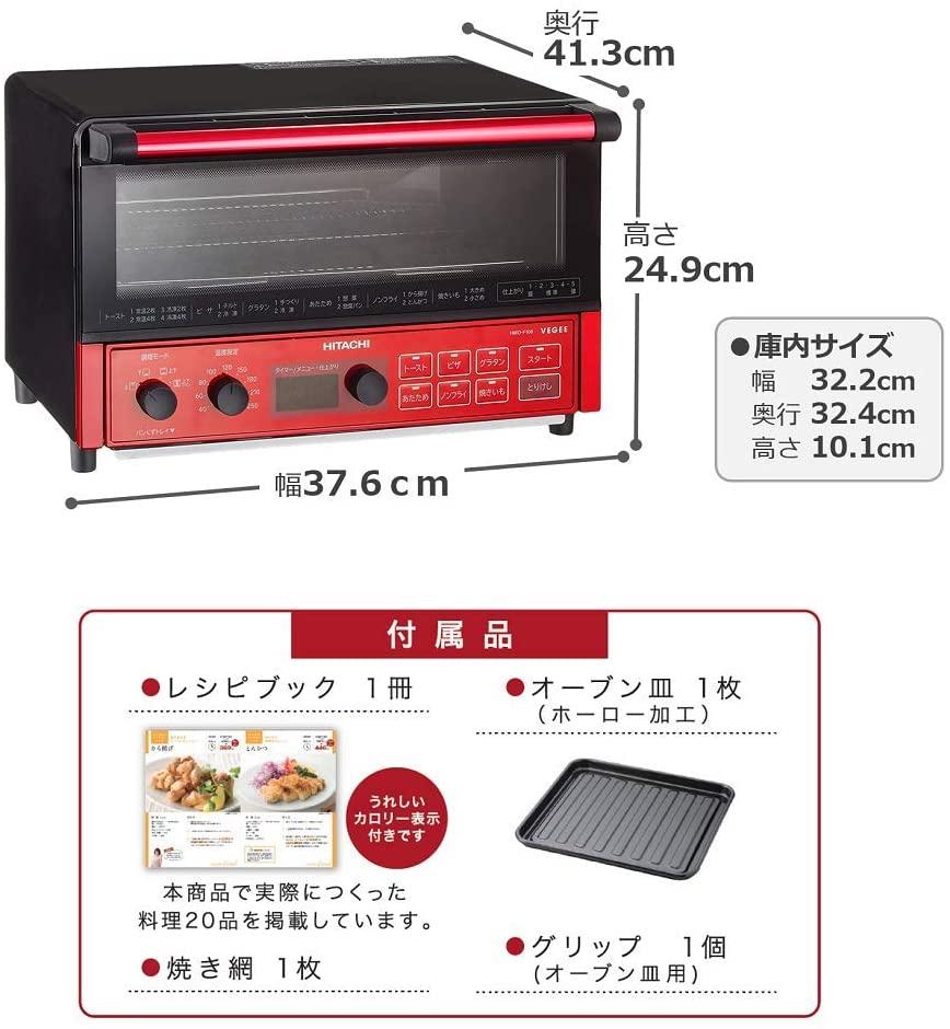 日立(HITACHI) コンベクションオーブントースターHMO-F100の商品画像7