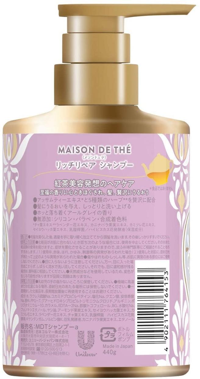 MAISON DE THÉ(メゾンドュテ) リッチリペア シャンプーの商品画像2