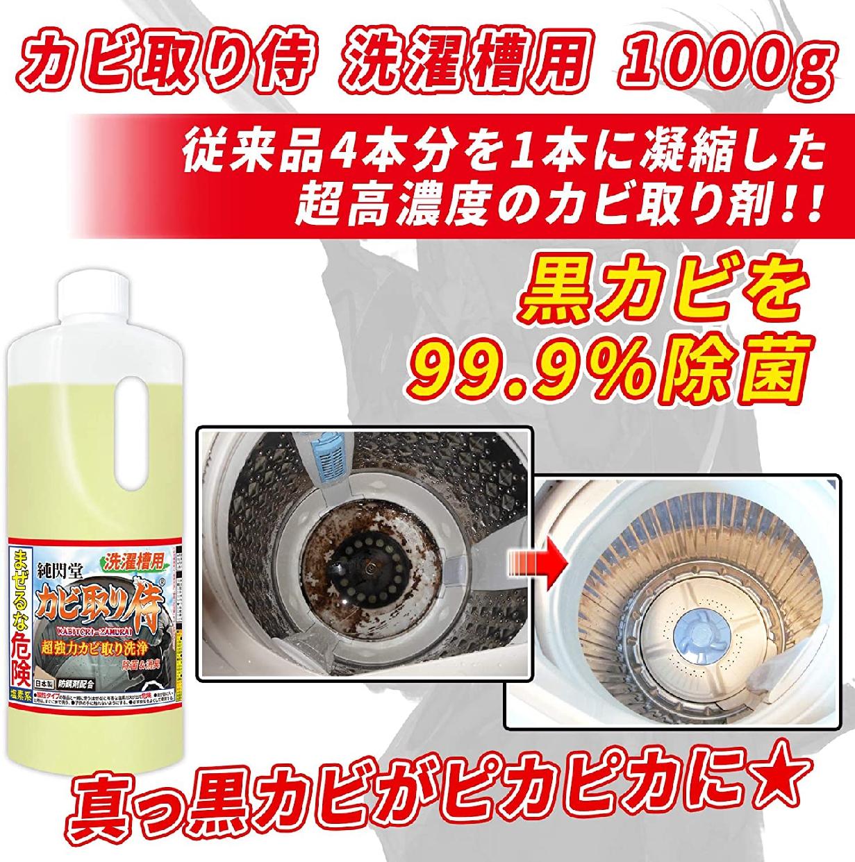 純閃堂(JUNSEIDO) カビ取り侍 洗濯槽用の商品画像2