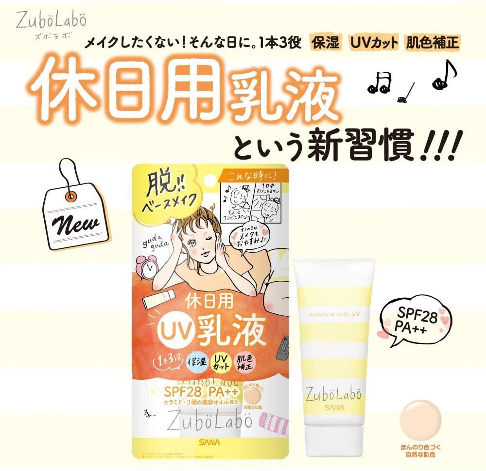 ZuboLabo(ズボラボ) 休日用乳液 UVの商品画像5