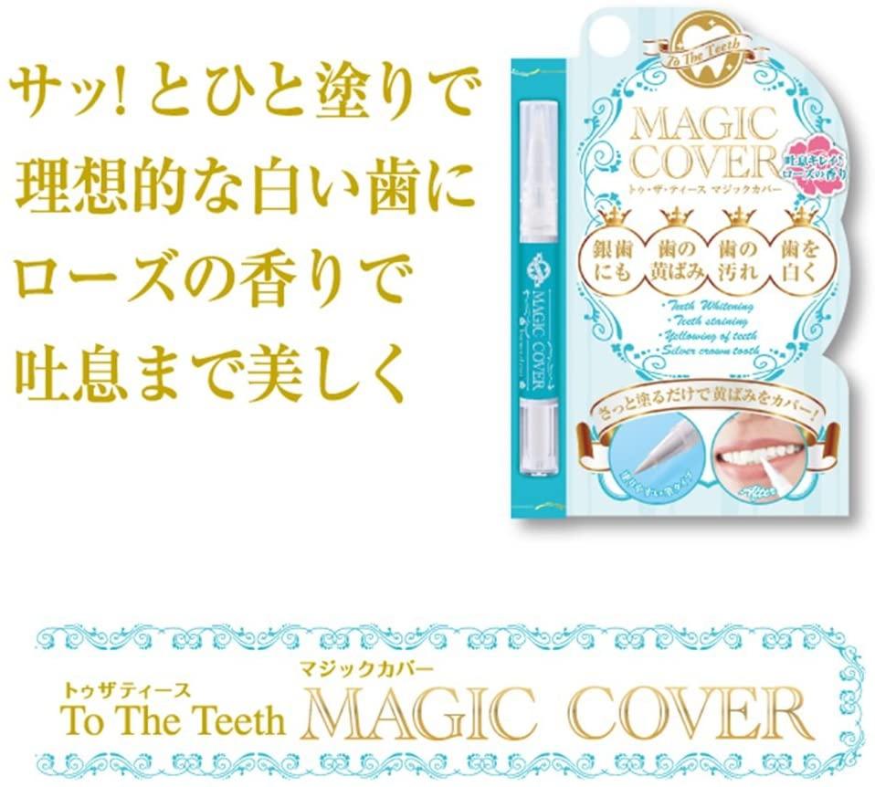 To The Teeth(トゥ・ザ・ティース) マジックカバーの商品画像6