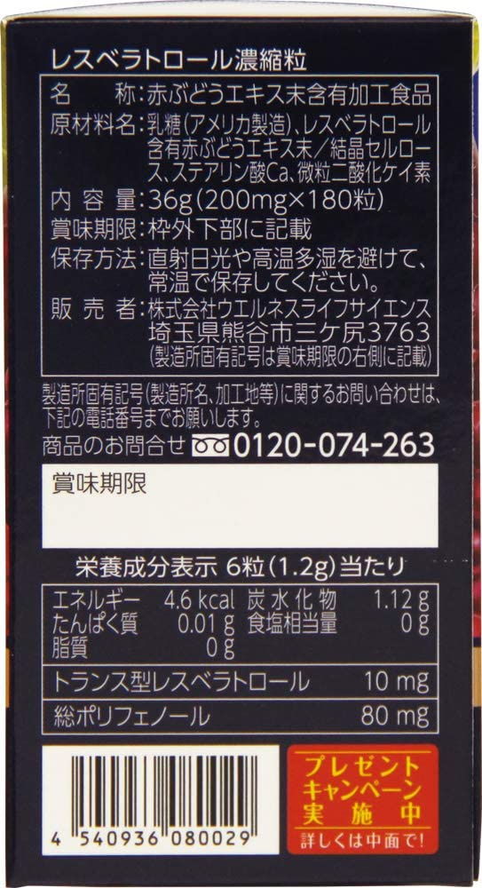WELLNESS JAPAN(ウエルネスジャパン) レスベラトロール 濃縮粒の商品画像2