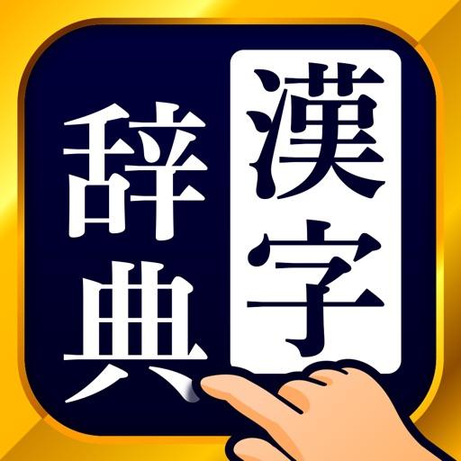 Trips(トリップス) 漢字辞典