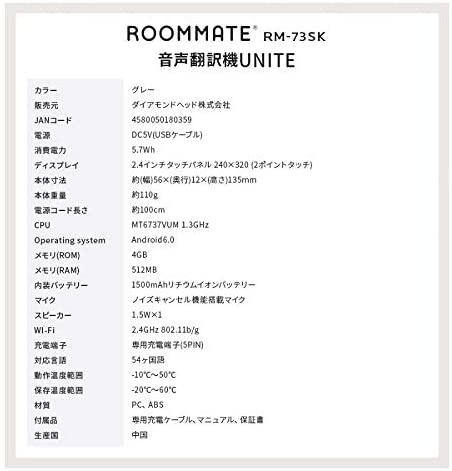 ROOMMATE(ルームメイト) 音声翻訳機 UNITE RM-73SKの商品画像7
