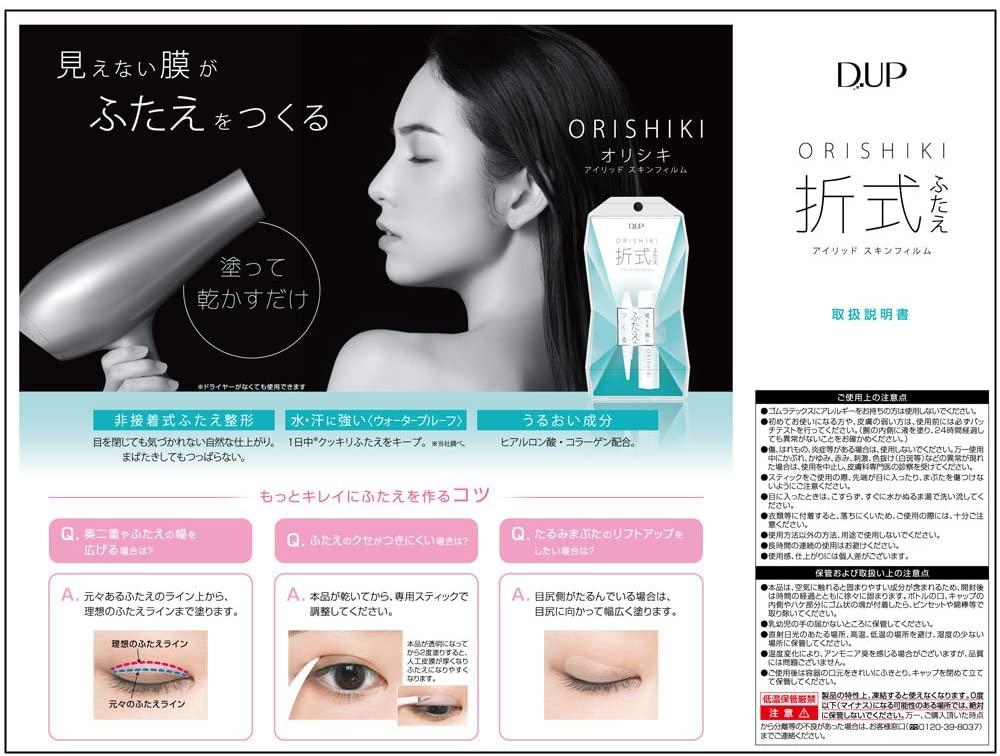 D-UP(ディーアップ)オリシキ アイリッドスキンフィルムの商品画像4
