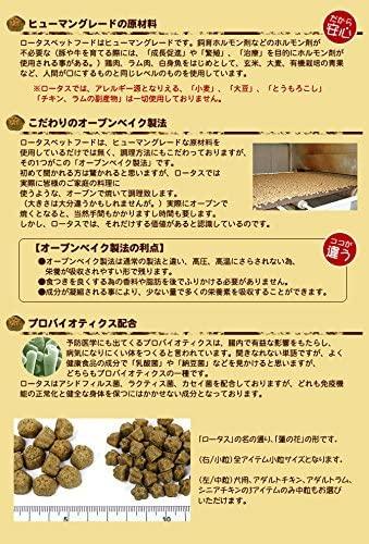 LOTUS(ロータス) アダルトラムレシピの商品画像2