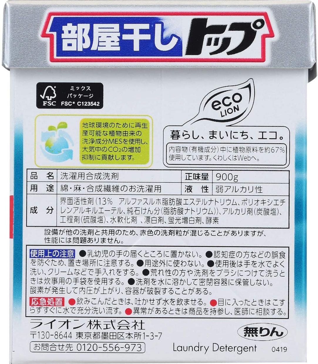 トップ 部屋干しトップ 除菌EXの商品画像4