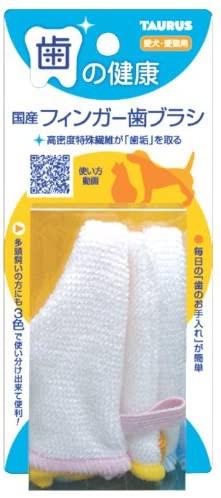 TAURUS(トーラス) 国産フィンガー歯ブラシの商品画像