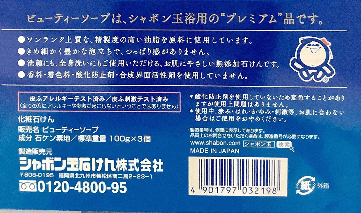 シャボン玉石けん ビューティーソープの商品画像2