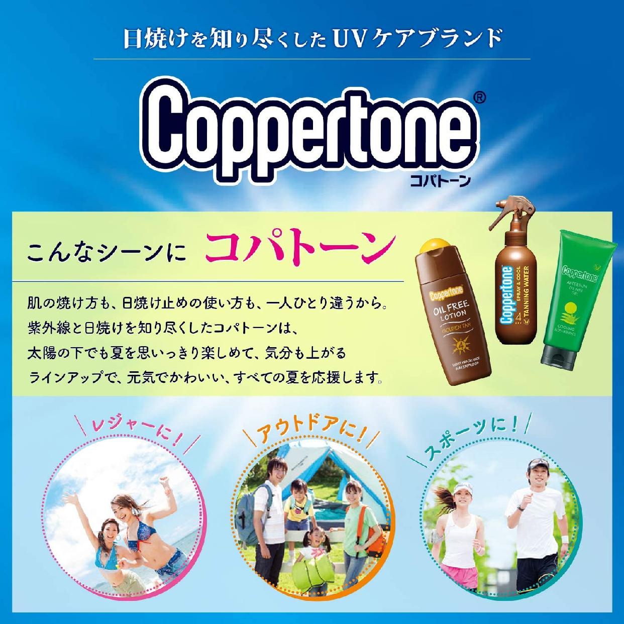 Coppertone(コパトーン) ゴールデン タン オイルフリー ローションの商品画像2