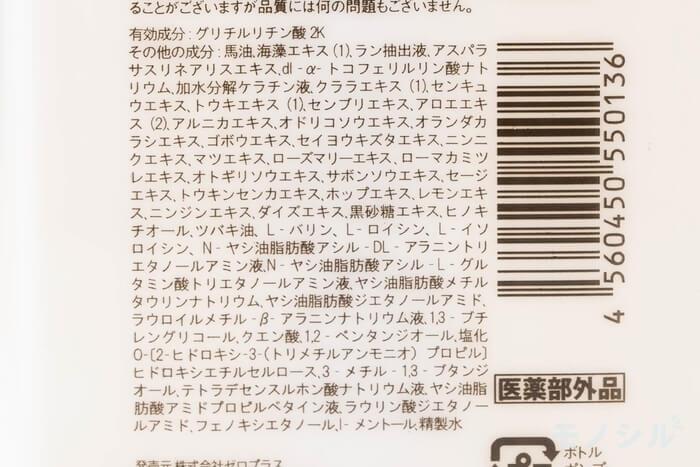 U-MA(ウーマ)ウーマシャンプー プレミアムの商品画像6