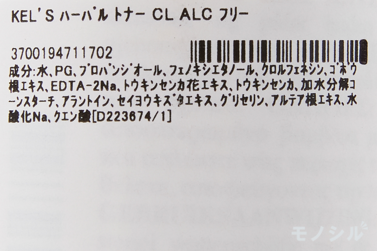 Kiehl's(キールズ) ハーバル トナー CL アルコールフリーの商品画像3 商品の成分表