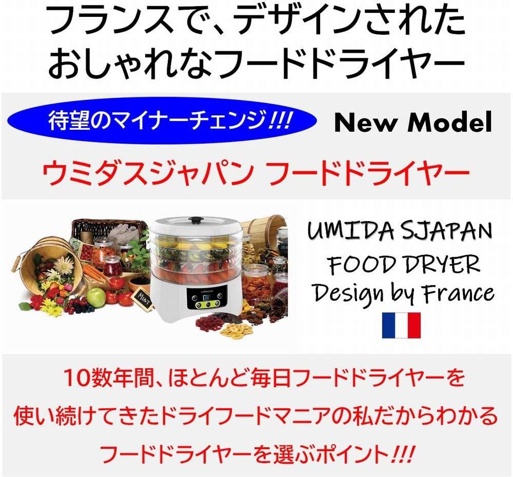ウミダスジャパン食品乾燥機 フードドライヤー FD880Eの商品画像2
