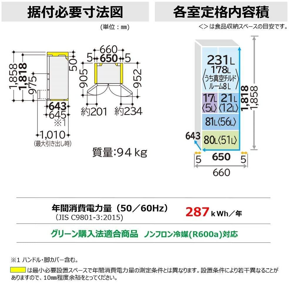 日立(ひたち)430L 6ドア冷蔵庫 R-XG43Kの商品画像7