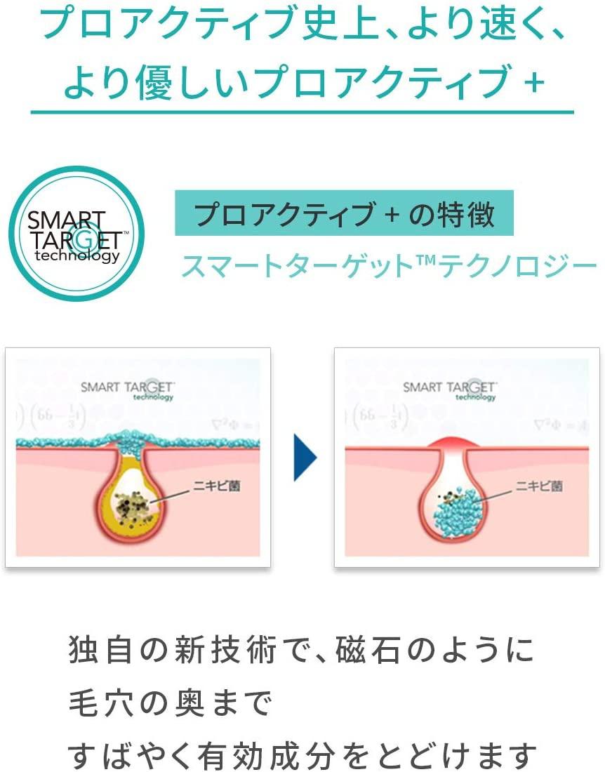 proactiv+(プロアクティブ プラス) スマート セットの商品画像6