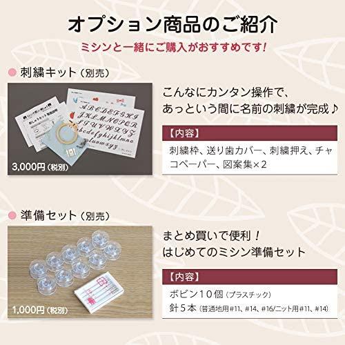 AXE YAMAZAKI(アックスヤマザキ) 子育てにちょうどいいミシン MM-10の商品画像8