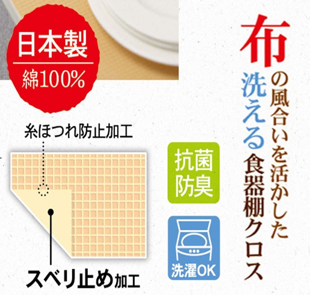 東和産業(TOWA) CW 食器棚クロス 45の商品画像2