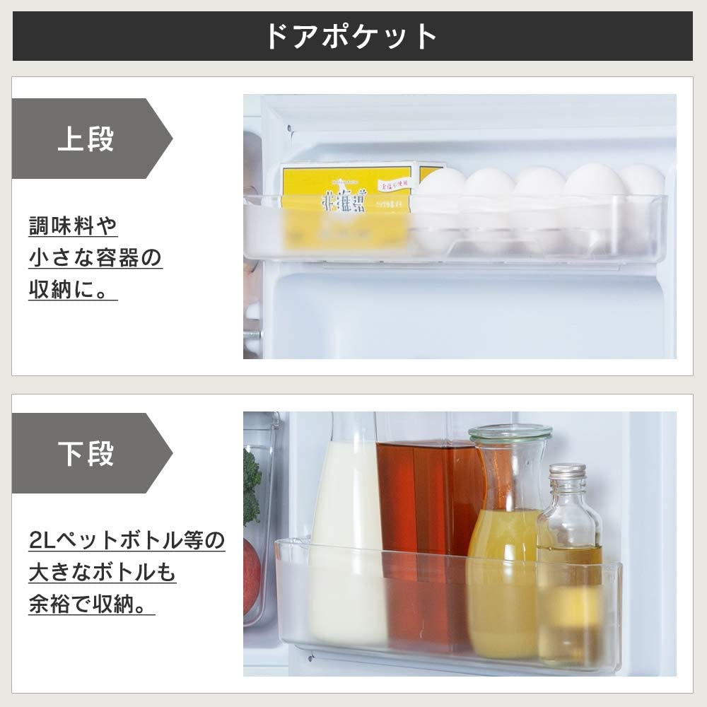 IRIS OHYAMA(アイリスオーヤマ) ノンフロン冷凍冷蔵庫 PRR-082Dの商品画像5