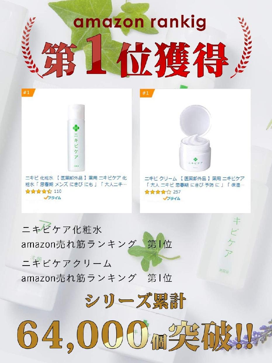 薬用 ニキビケア美容液の商品画像8