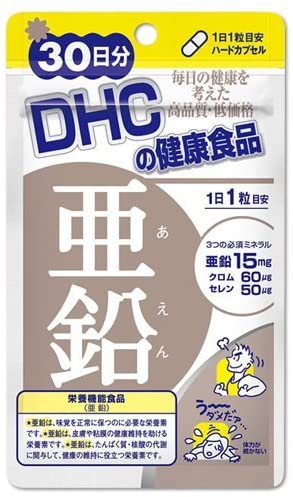 DHC(ディーエイチシー) 亜鉛