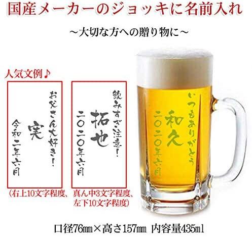ナイレショウヒン 名入れビールジョッキ 435mlの商品画像2