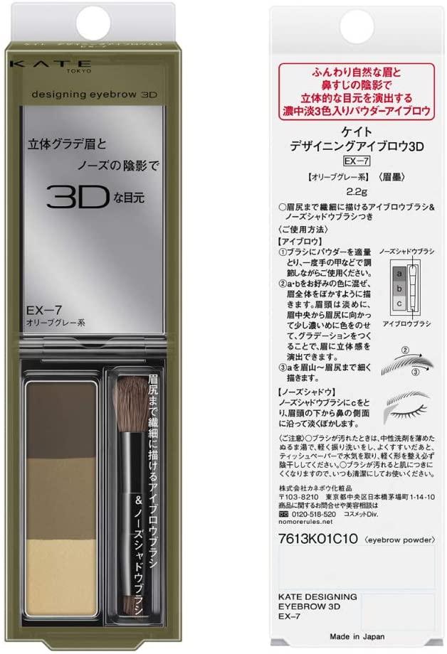 KATE(ケイト)デザイニングアイブロウ3Dの商品画像3