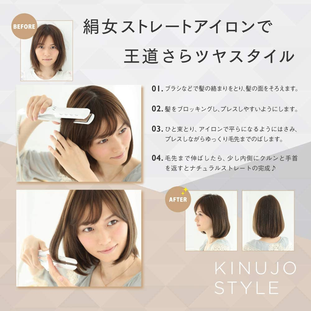 絹女(KINUJO) シルクプレートヘアアイロンの商品画像5