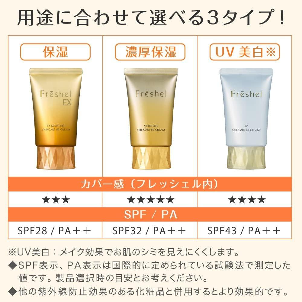 Freshel(フレッシェル) スキンケアBBクリーム(UV)の商品画像12