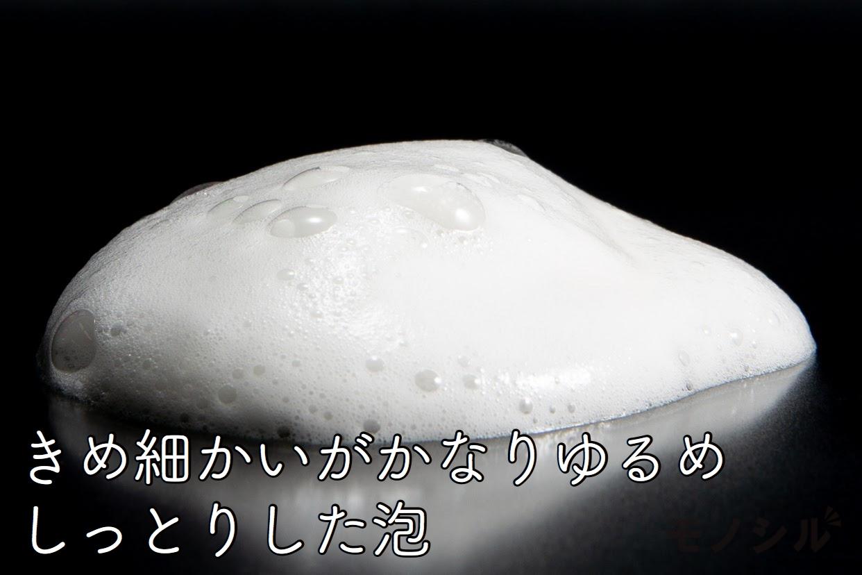 SCALP D BEAUTÉ(スカルプD ボーテ) 薬用スカルプ シャンプー モイストタイプの商品画像4 商品の泡立ち