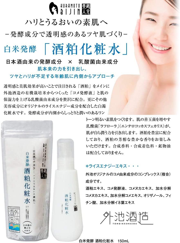 蔵元美人 白米発酵酒粕化粧水の商品画像8